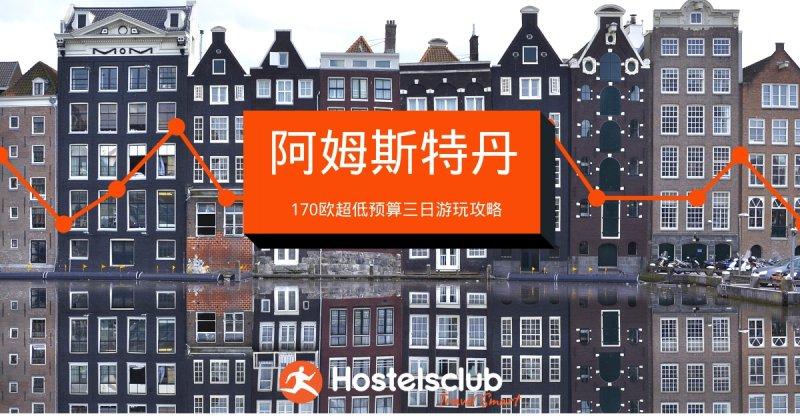 阿姆斯特丹超低预算三日游玩攻略