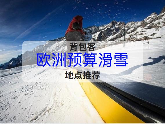 背包客的欧洲预算滑雪地点推荐