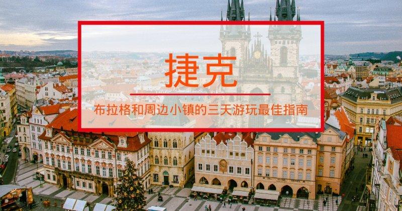 布拉格三天游玩最强攻略