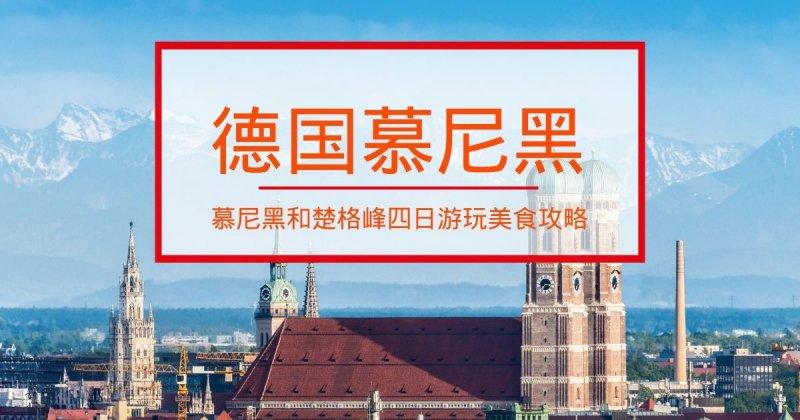 德国慕尼黑和楚格峰旅行攻略