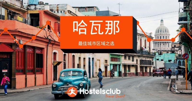 你知道来哈瓦那应该住在哪个区域吗?一起来看看我们的推荐吧~