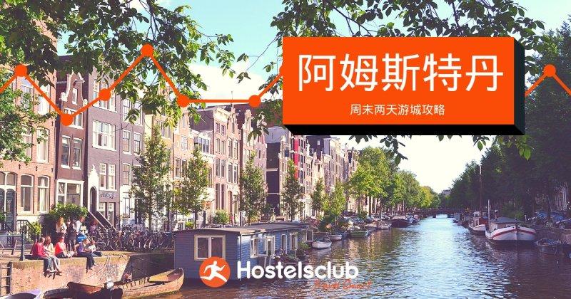 如何度过在阿姆斯特丹的周末时光