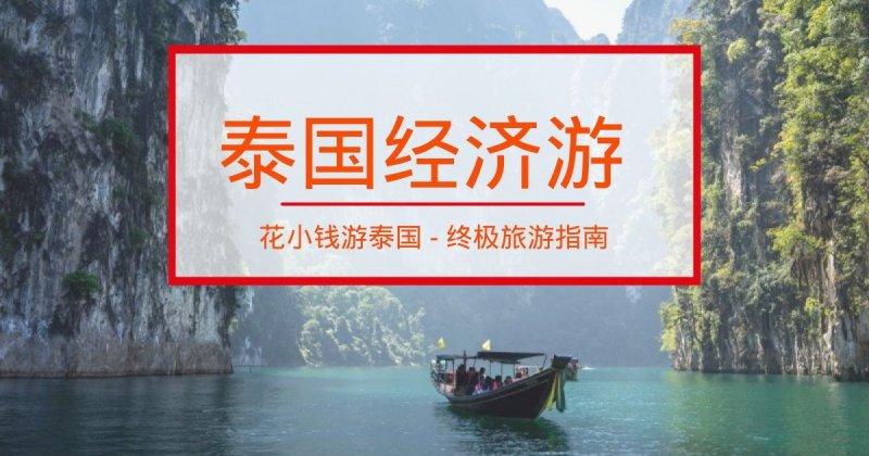 省钱游泰国: 终极旅游指南