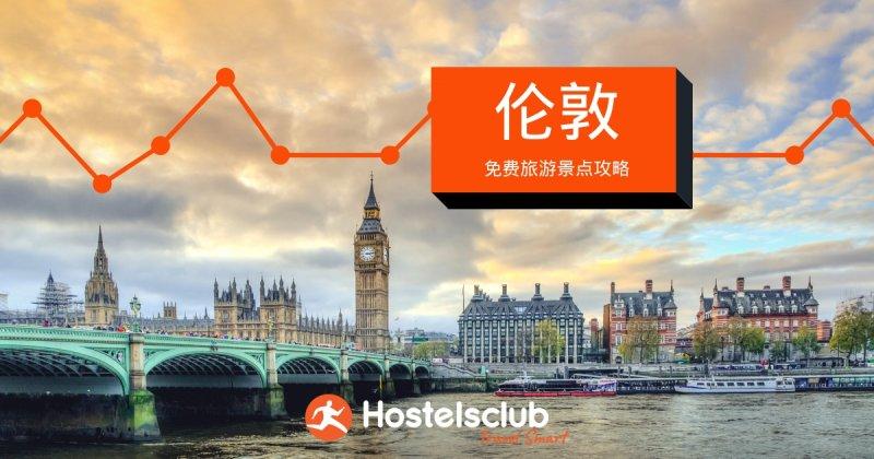 在伦敦的免费旅游景点:博物馆,公园,著名地标,集市等等!