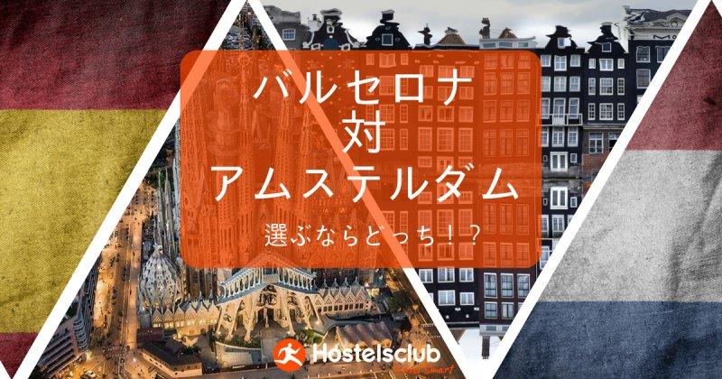 アムステルダムとバルセロナ、行くならどっち?