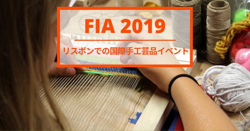 リスボンでの国際手工芸品イベント -  FIA 2019