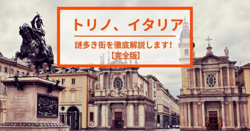 トリノ:魔法の首都への旅ガイド【完全版】