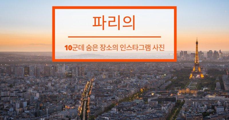 파리의 10군데 숨은 장소의 인스타그램 사진