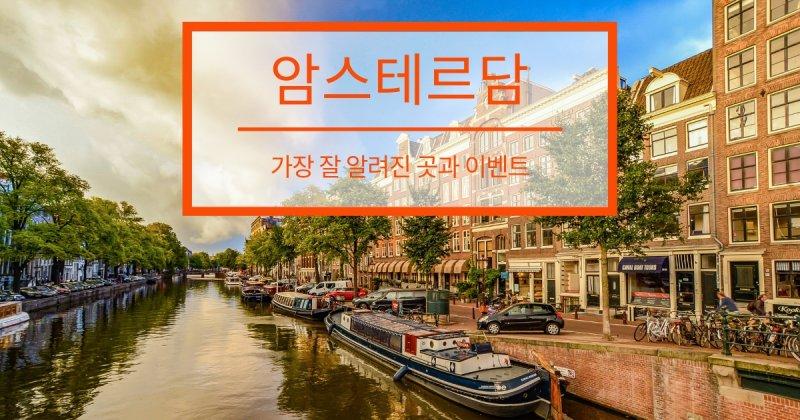 암스테르담에서 2일동안 보내는 여행 일정: 가장 잘 알려진 곳과 이벤트