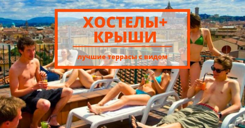 12 самых роскошных хостелов с лучшими террасами на крышах