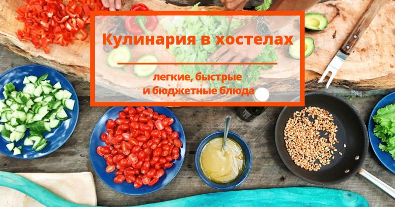 Быстрые и легкие блюда, которые можно приготовить в хостелах во время Вашего путешествия