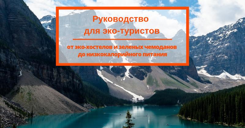 Руководство для эко-туристов
