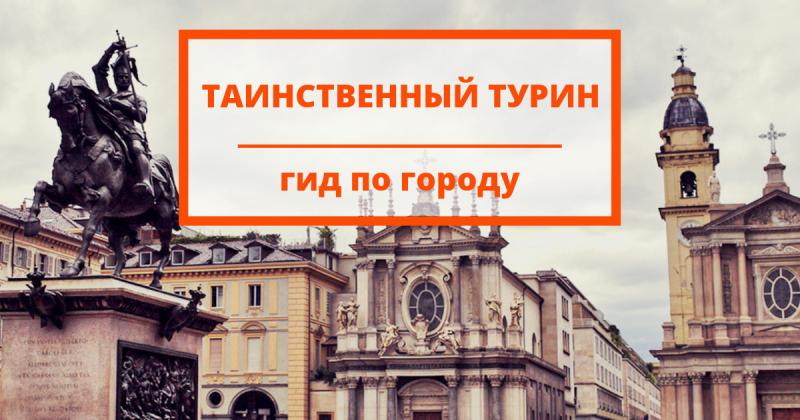 Таинственный Турин: гид по городу