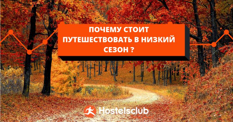Осенний спецвыпуск: почему стоит путешествовать в низкий сезон (+5 идей поездки осенью 2018)