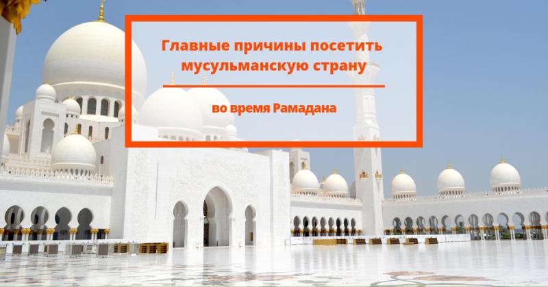 Главные причины посетить мусульманскую страну во время Рамадана