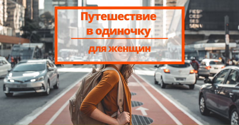 Путешествие в одиночку для женщин