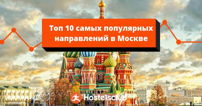 Топ 10 самых популярных направлений в Москве