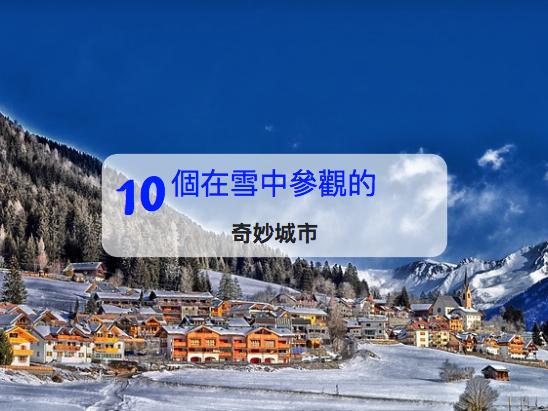 10個在雪中參觀的奇妙城市