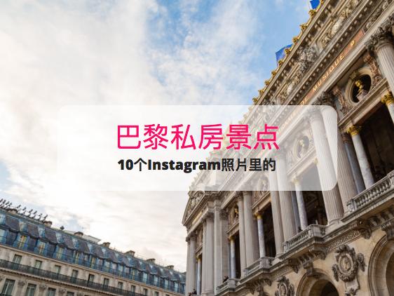 10個Instagram照片裡的巴黎私房景點