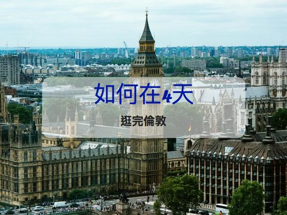 如何在4天內逛完倫敦:你一直在尋找的迷你觀光指南