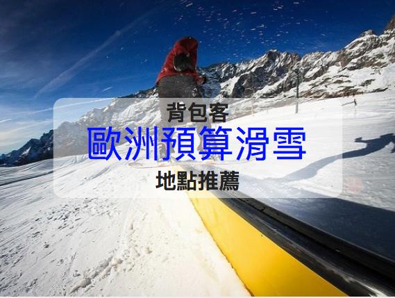 背包客的歐洲預算滑雪地點推薦