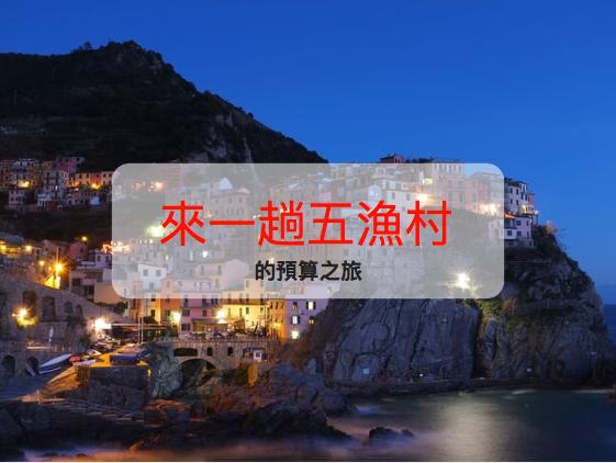 來一趟五漁村(Cinque Terre)的預算之旅