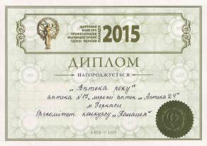 Награда «Аптека года», 2015 г., «Панацея», Черкассы