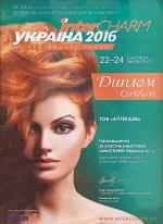 Сертификат ITE Beauty Event XV, 2016, Intercharm