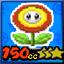 Flower 150cc (3 star)