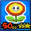 Flower 50cc (3 star)