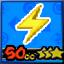 Lightning 50cc (3 star)