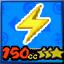Lightning 150cc (3 star)