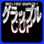 Tournament: Type Cup - Grapple
