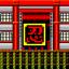 Kekkai no Ryu VIII (The Decisive Battle)