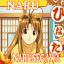 Narusegawa