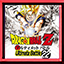 DBZ Ultimate Battle 22