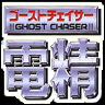 Ghost Chaser Densei