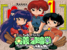 Ranma 1/2 - Gu Choki Ougi Jaanken