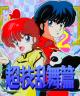 Ranma 1|2: Chougi Ranbu Hen