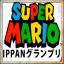 ~Hack~ SMW: Ippan Mario 1