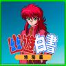Yuu Yuu Hakusho - Tokubetsu Hen