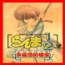 Ranma 1|2: Akanekodan Teki Hihou