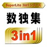 SuperLite 3in1 Series - Suudoku-shuu