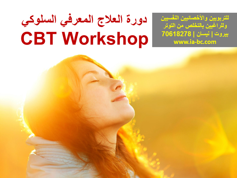 Training In Lebanon Cognitive Behavioral Therapy Course In Beirut
