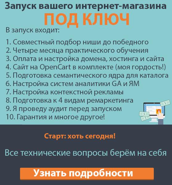 Поставщик для интернет магазина