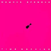 Time Machine - Машина Времени