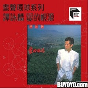 The Root Of Love  - Alan Tam