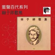 Lin Zi Xiang Ge Ji - George Lam