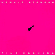 Time Machine - Машина Времени