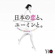 The Best of Yami Matsutoya: 40th Anniversary - Yami Matsutoya
